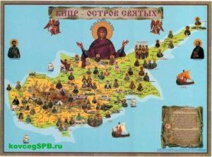 Паломничество на Кипр